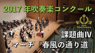 2017年度 全日本吹奏楽コンクール課題曲 iv マーチ 春風の通り道