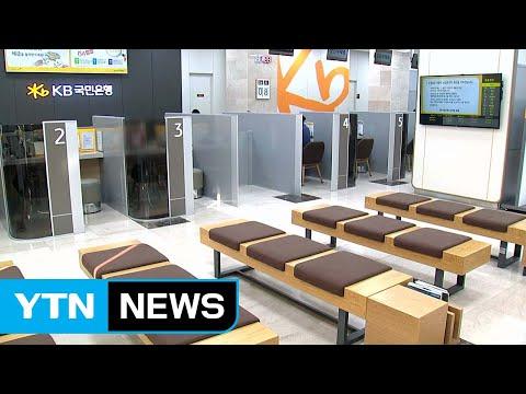 KB국민은행 하루 파업...대출 등 일부 불편 / YTN