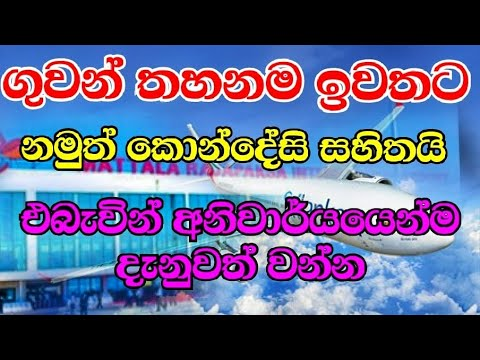 Airport news alert Sri Lanka | Ban lifted for middle east region