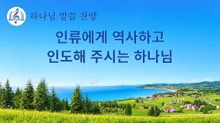 말씀 찬양 CCM <인류에게 역사하고 인도해 주시는 하나님>(가사 버전)