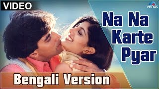 Na Na Karte Pyar Full Video Song | Bengali Version | Feat : Akshay Kumar, Shilpa Shetty |