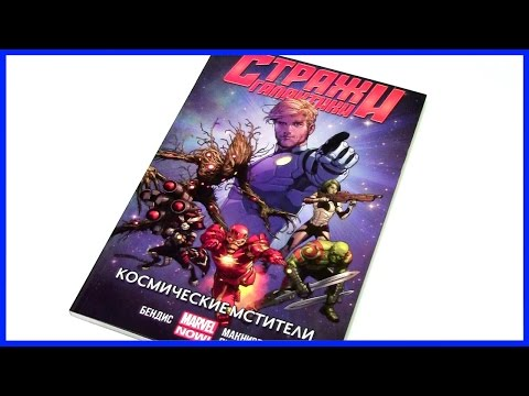 Стражи Галактики. Том 1. Космические Мстители Guardians Of The Galaxy Vol. 1: Cosmic Avengers Обзор