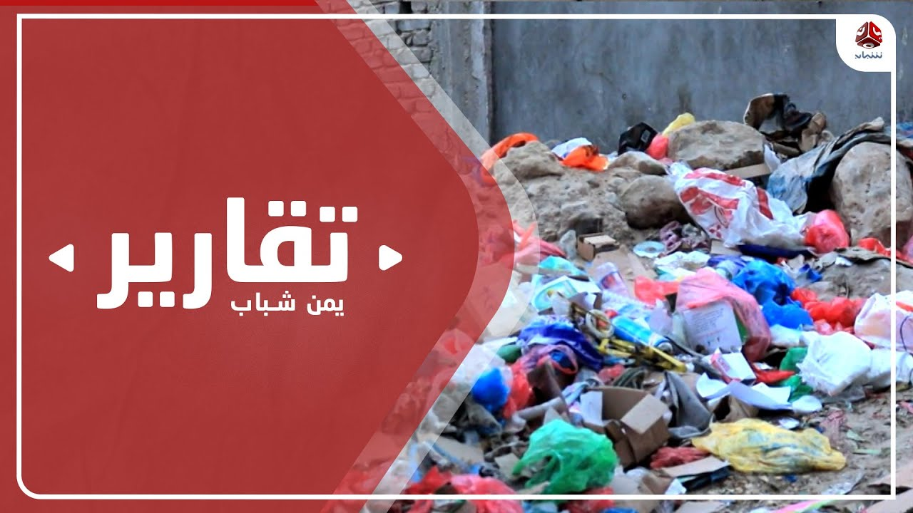 في اليوم العالمي للنظافة ... أطنان القمامة تملأ شوارع المكلا