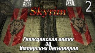 Skyrim - Гражданская Война за Империю - Зубчатая корона (Серия 2)
