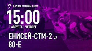 «Енисей-СТМ-2» - «80-е» | Высшая регбийная лига 01.08.2019