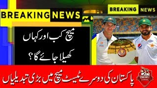 Pak vs Aus live test match   australia vs pakistan 2nd test date and time   PAK vs AUS live