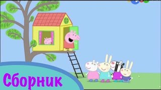 Свинка Пеппа сборник 8