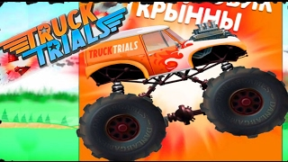 Truck Trials Full Gameplay Walkthrough