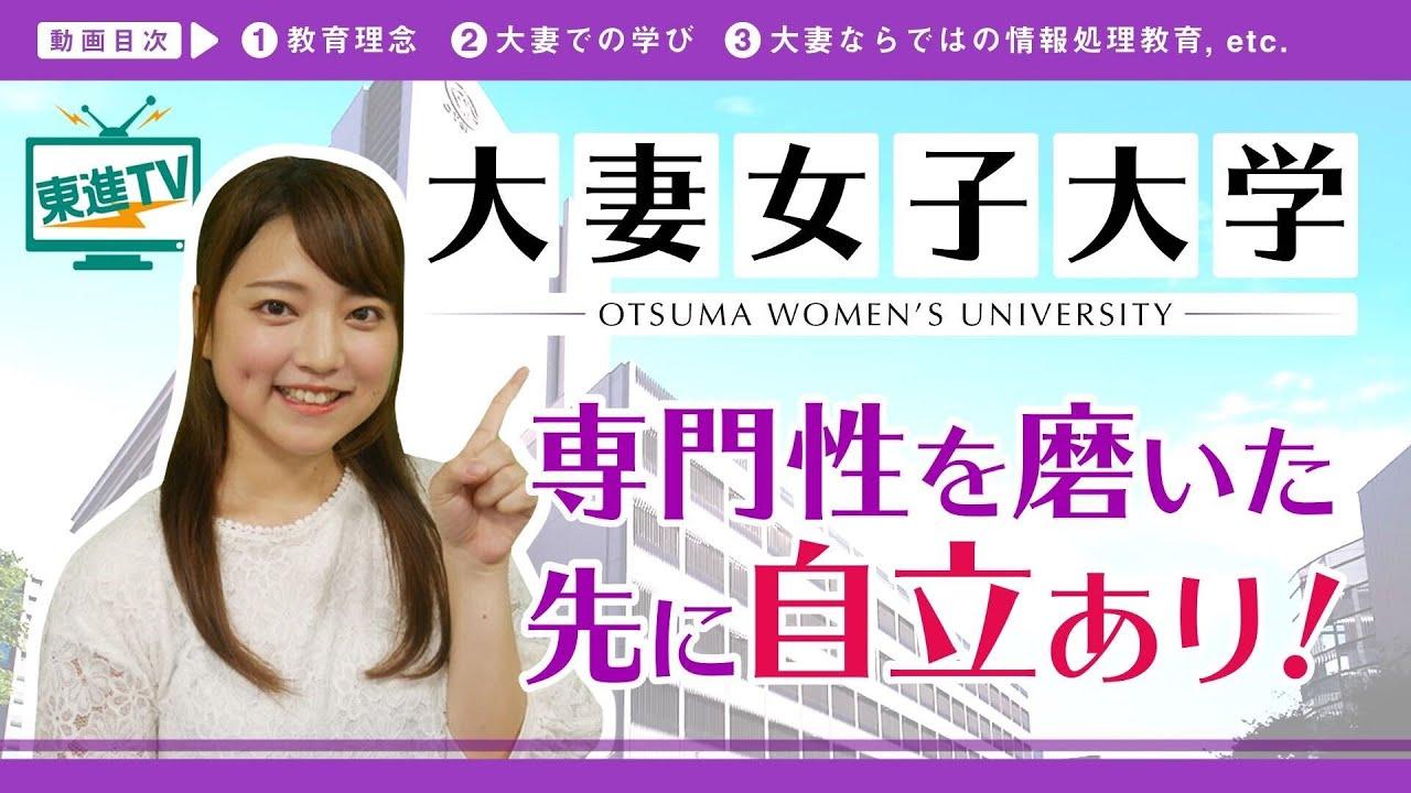 【大妻女子大学】キャンパスの魅力 | 学び働き続ける女性を育成する
