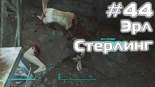 Прохождение Fallout 4 - Эрл Стерлинг. Доктор-убийца - 44
