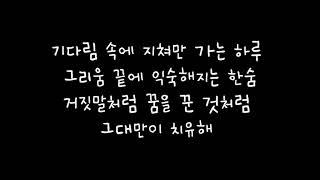 효린 (Hyolyn) - Always [명불허전 OST] 가사