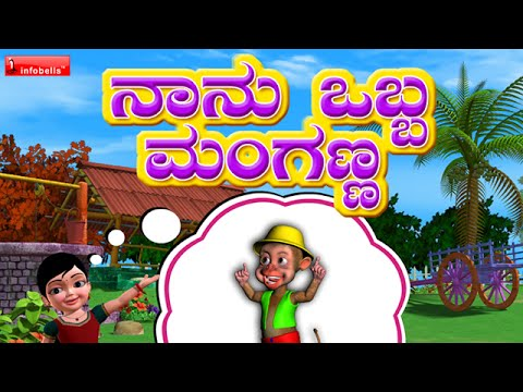 Naanu Obba Manganna - Kannada Rhymes for Children
