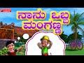 Kannada infobells