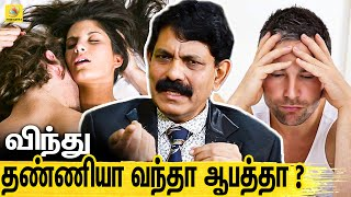 Dr Kamaraj Interview On How To Thicken Sperm