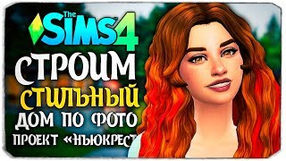 🔴 СТРОИМ СОВРЕМЕННЫЙ ДОМ ПО ФОТО - СТРИМ С ВЕБКОЙ - The Sims 4 (NO CC BUILD)