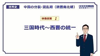 【世界史】 魏晋南北朝1 三国時代~西晋の統一 (16分)
