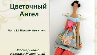 """МК """"Цветочный Ангел Тильда"""" .Часть 2.1. Шьем платье, пояс, одеваем куклу."""