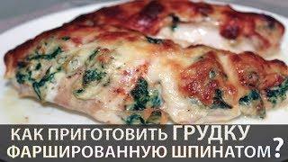 Сочная куриная грудка фаршированная шпинатом и сыром в духовке (Быстро и Вкусно)