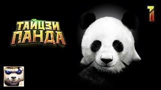 Тайцзи Панда #1 - Моя панда 39 лвл