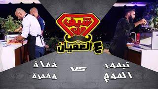 صاجية!  معاذ البزور وحمزة الغزو  وتيمور الموج