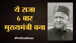 veerbhadra singh biography | political kisse series, mukhyamantri, Himachal CM | Episode 4