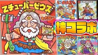 関東先行で発売された「ぼくらのビックリマン スーパーゼウス編」あらゆる方面で活躍するクリエーターがビックリマンを描いていてとても面...