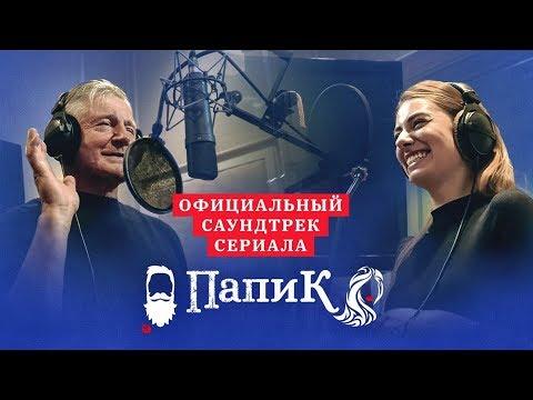 Папик - Саундтрек новой комедии от Квартал 95