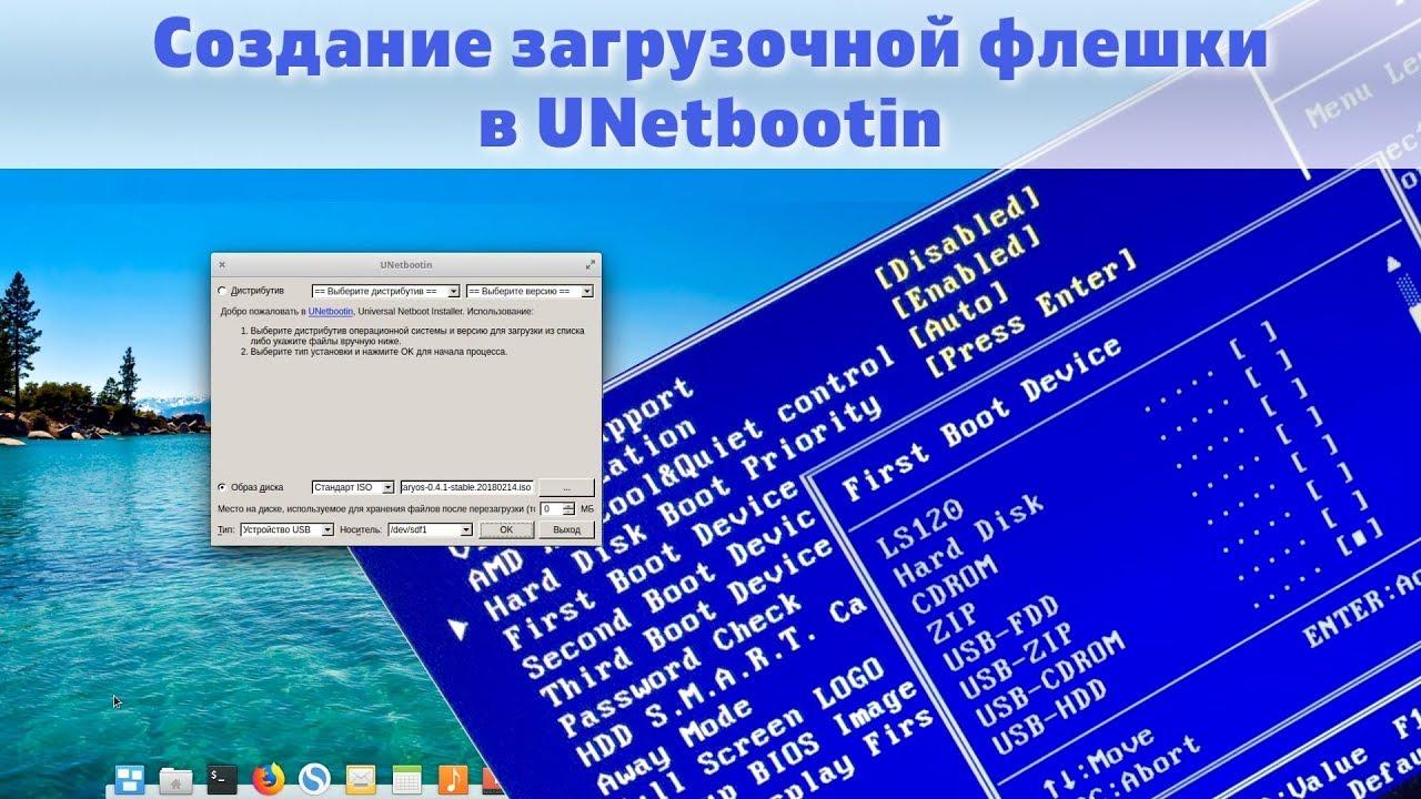 Создание загрузочной флешки в UNetbootin