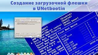 загрузочная флешка с помощью unetbootin