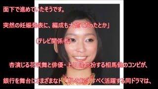 杏の妊娠は大誤算だった!?日本テレビが頭を抱えたワケとは? 昨年の元...