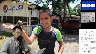 【ライブで旅の話】2013年の中米旅13 ホンジュラスのコパン遺跡と町が良い!