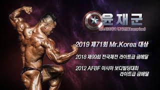 '2019 미스터코리아 대상' 윤재군 / 하체 운동 워…
