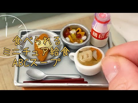 "miniature-food/school-lunch-""abc-soup""-#161-miniature-cooking"