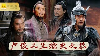 【1080 Full Movie】《卢俊义生擒史文恭》水浒经典,卢俊义生擒史文恭 (桑伟淋/淳于珊珊/郭绍恒 )