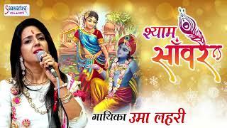 श्याम बाबा ऐसा भजन जिसे बार बार सुने का मन करे - Shyam Sanware (श्याम साँवरे) - Uma  Lahari