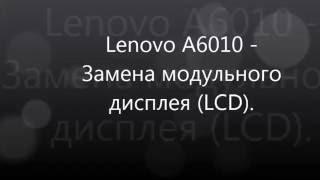 Lenovo A6010 - Замена модульного дисплея (LCD).