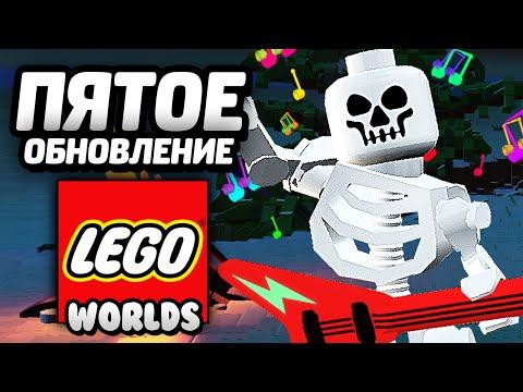 LEGO Worlds 2017 PC RePack by Pioneer скачать торрент