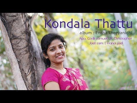 Kondala Thattu Apo Godi Samuel|Hana Joel | JK Christopher Latest Telugu Christian song 2017 2018