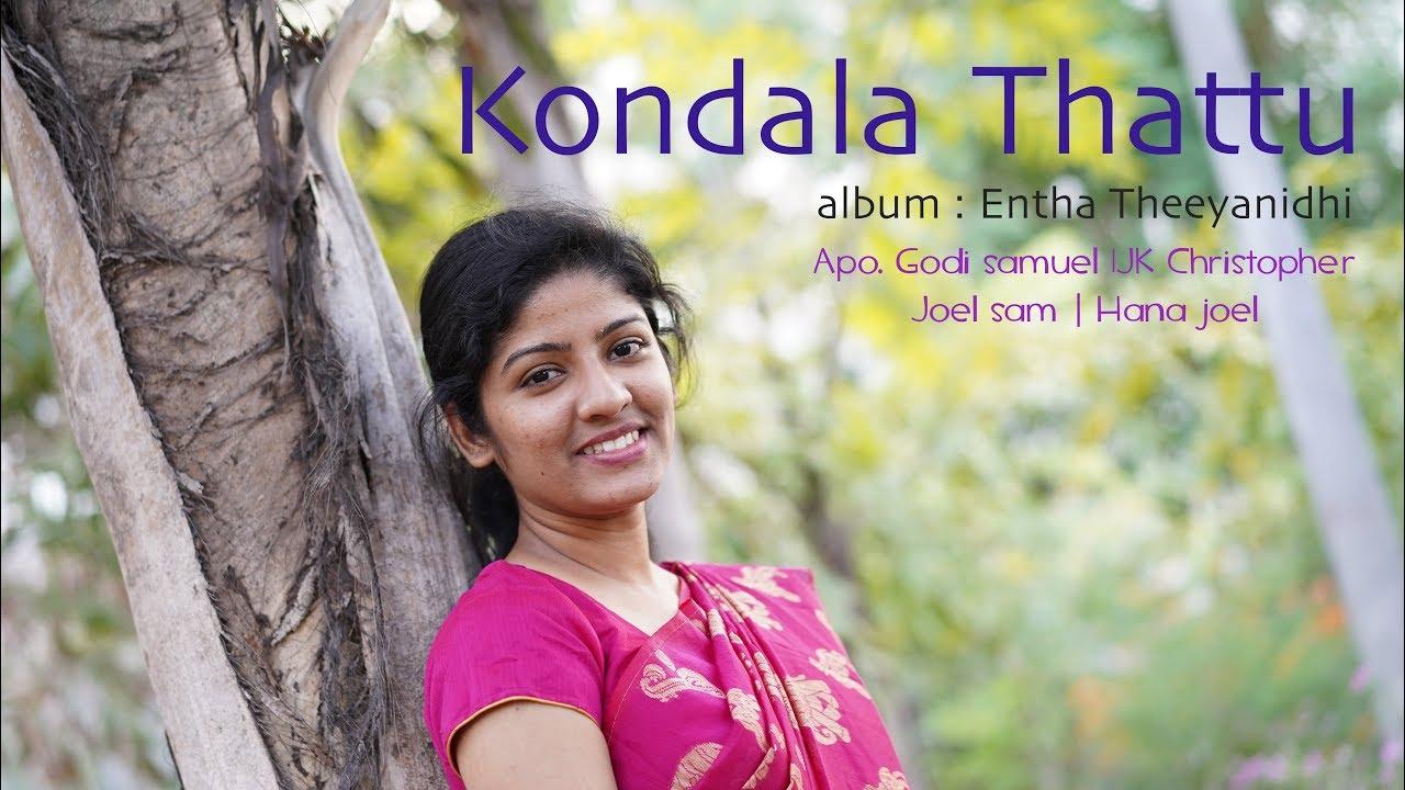 Kondala Thattu Apo Godi Samuel  |Hana Joel | JK Christopher Latest Telugu Christian song 2017 2018