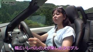 マツダ ロードスター 風を感じて走ろうよ! Test Drive