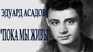 """...""""Пока мы живы""""...  Эдуард Асадов (Стихи для души) Читает Леонид Юдин"""