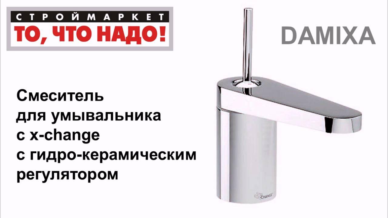 Damixa P Ix.10 62 345805 Smesitel Damixa Dlya Umyvalnika S X Change S Gidro Keramicheskim Regulyatorom 43