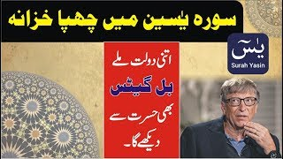 Sura Yaseen Men Chupa Khazana | Quran ka Asal Wazifa | Bill Gates Money