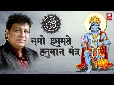 Hanuman Mantra : Powerful Mantra :  Dukh Vinashak Mantra : Soormandir
