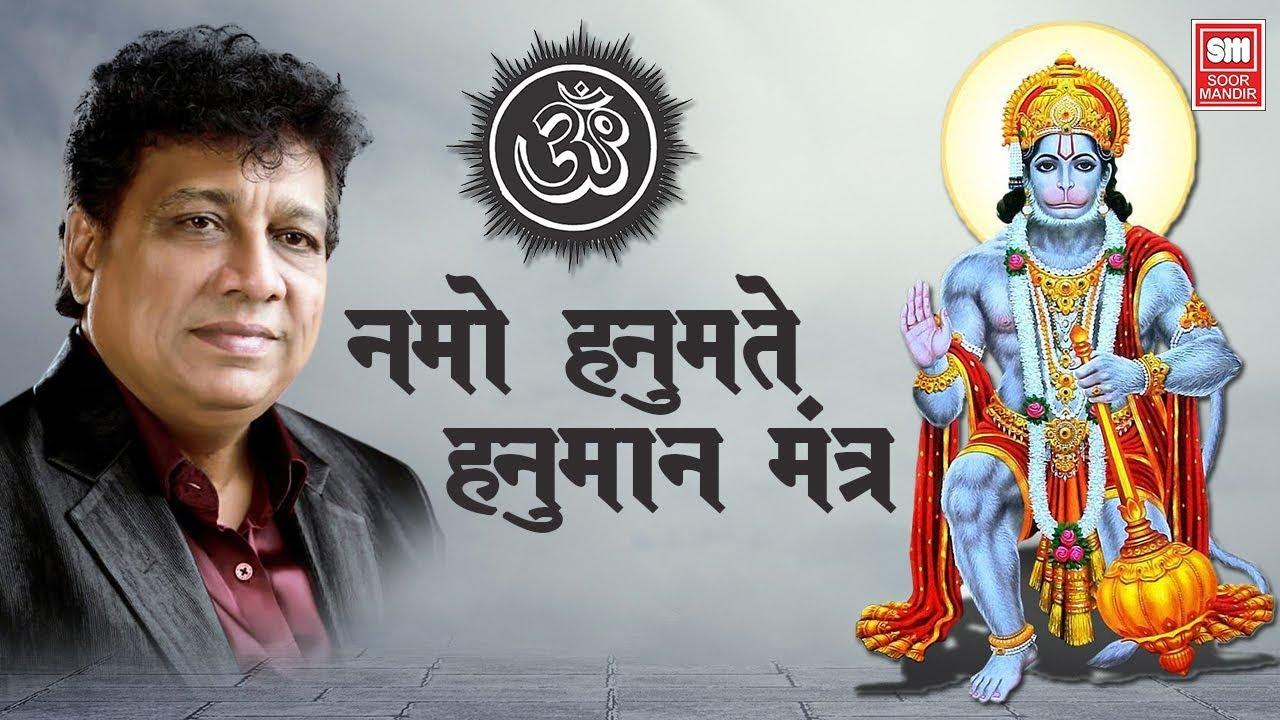 Hanuman Mantra : Powerful Mantra :  Dukh Vinashak Mantra : Satish Dehra : Soormandir
