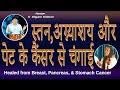 Pochamma - Healed from Breast, Pancreas, & Stomach Cancer - Hindi - JCNM