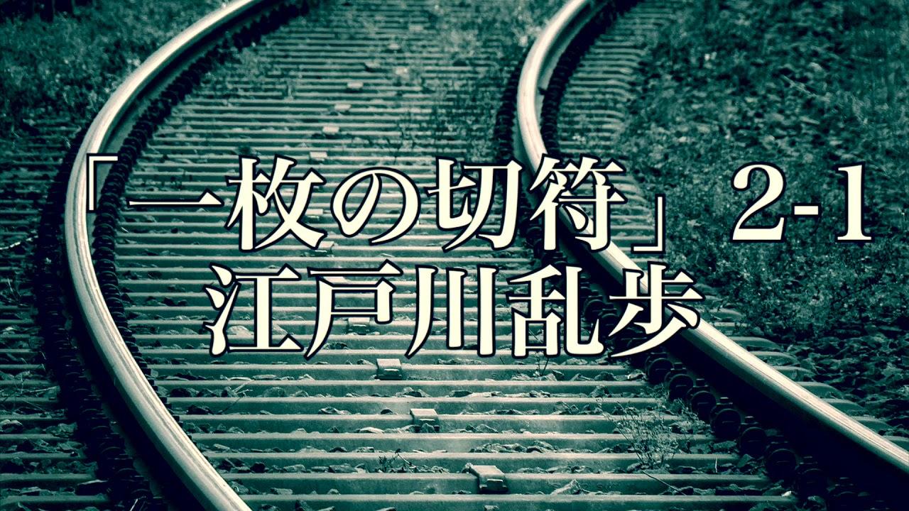 江戸川 乱歩 一 枚 の 切符