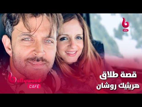 شاهد قصة خيانة النجم هريثيك روشان لزوجته سوزان خان والتي انتهت بالطلاق