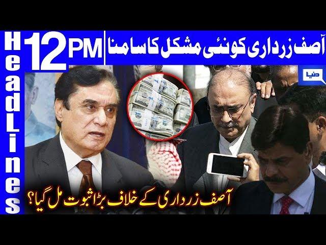 Double Trouble For Asif Ali Zardari   Headlines 12 PM   22 January 2020   Dunya News