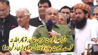 Shahbaz Sharif Speech Today In Azadi March | 1 November 2019